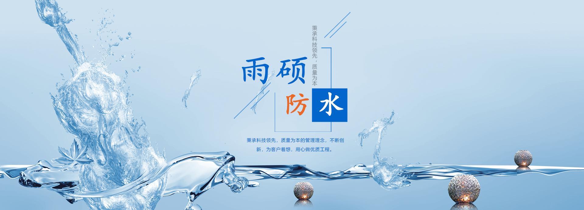 广西屋面防水