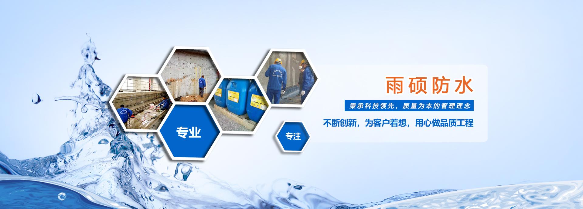 广西防水堵漏